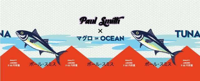 画像1: 2018年春夏新作「OCEAN」のシーズンローンチ記念イベント「Paul Smith × マグロ in OCEAN」期間限定開催