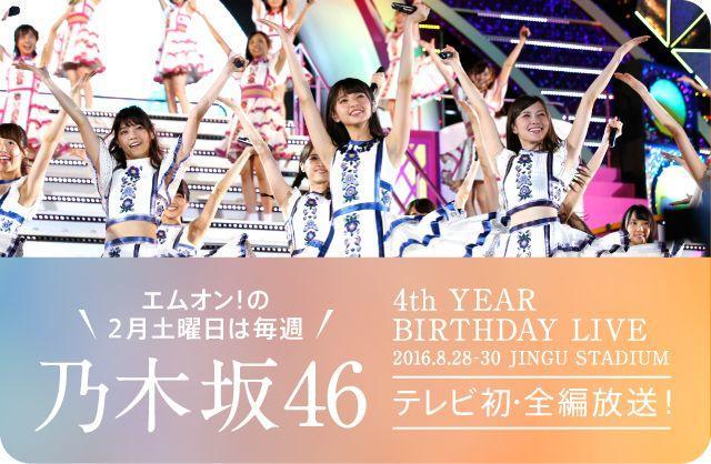 画像: エムオン!の2月土曜日は毎週、乃木坂46!