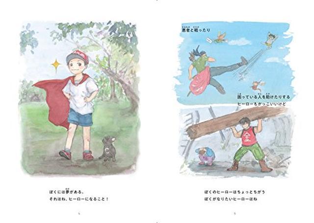 画像: ぼくのヒーロー | 緒方 かな子, 西田 篤史 |本 | 通販 | Amazon