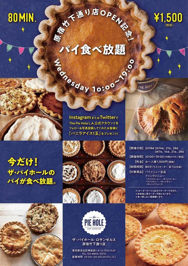 画像3: 毎週水曜日はスウィートパイからセイボリーパイまでパイ全品が食べ放題に!