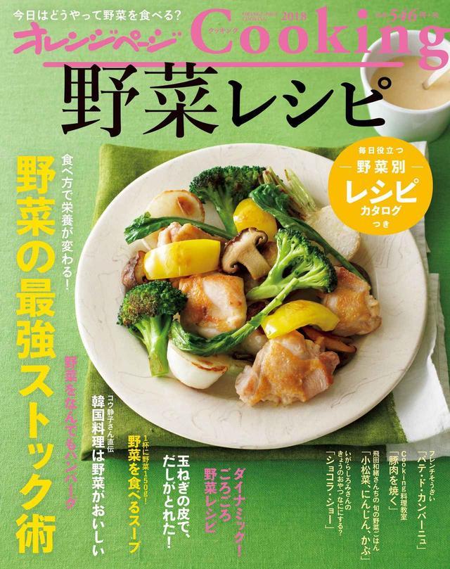 画像: 野菜の魅力を再発見! 野菜が主役のレシピ集 『オレンジページCooking 2018 野菜レシピ』
