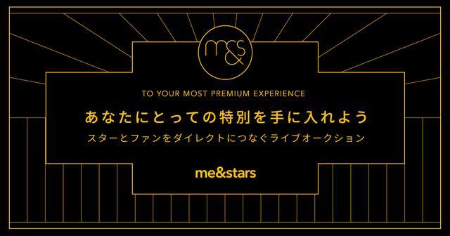 画像: me&stars ミースタ:ライブオークション | ミーアンドスターズ