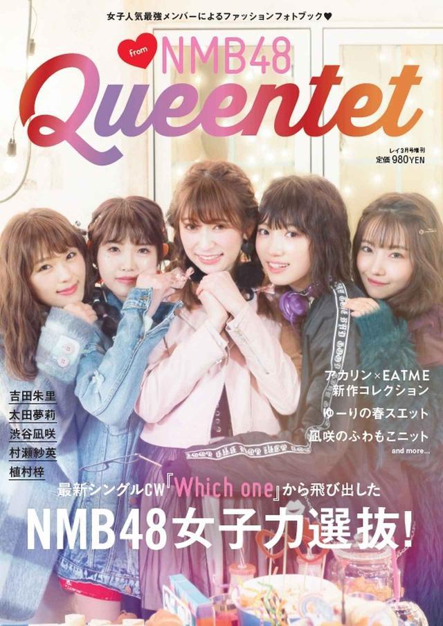 画像2: 女子力選抜の5人によるファッションフォトブックが発売!