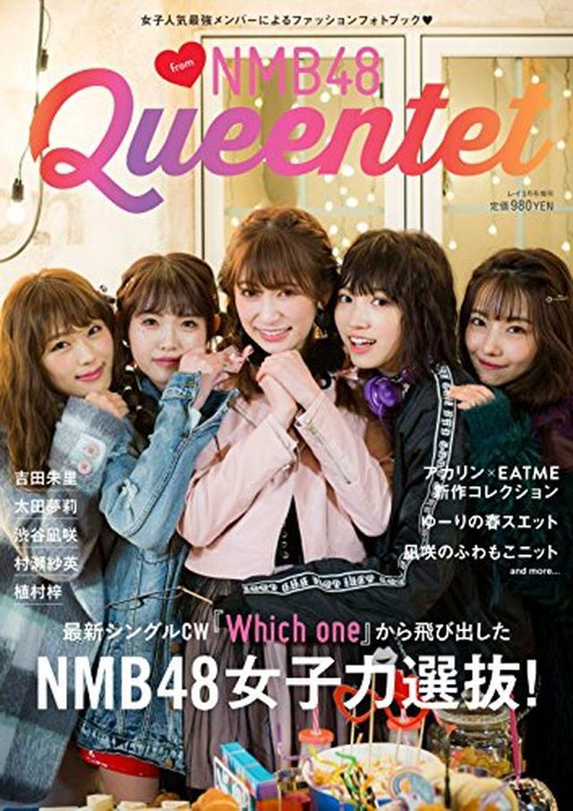 画像: Ray 2018 3月号増刊 Queentet from NMB48 | Ray編集部 |本 | 通販 | Amazon