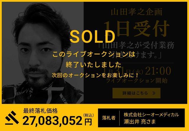 画像: わずか40分で2700万円超の大型落札!落札者は美容メーカーの株式会社シーオーメディカル