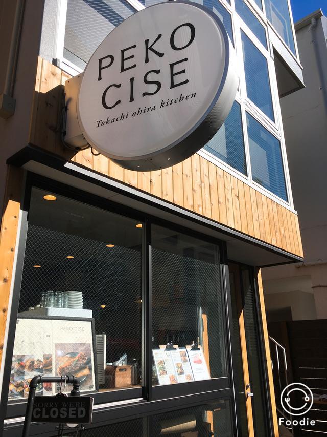 画像2: お店は「PECO CISE Tokachi Ohira Kitchen」