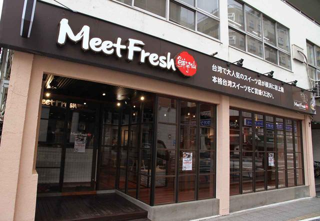 画像2: 台湾スイーツ店『MeetFresh 鮮芋仙』が横浜初上陸!