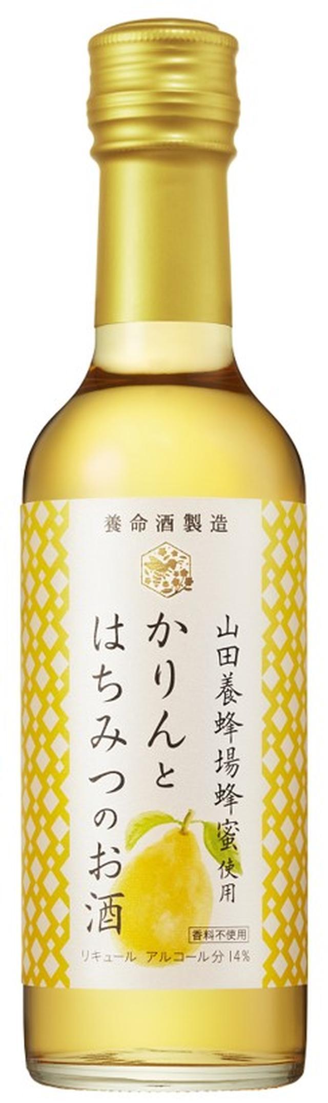 画像1: 養命酒製造のハーブと山田養蜂場の蜂蜜を使用した「かりんとはちみつのお酒」