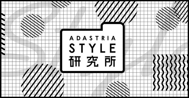 画像: ADASTRIA STYLE 研究所