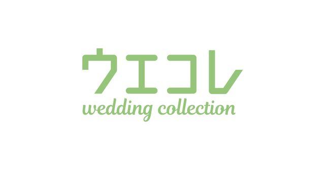 画像: ウエコレ | 結婚式・結婚式場ならウエコレ