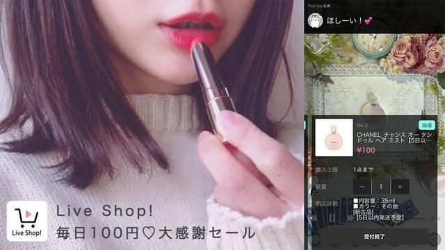 画像: Live Shop!で「毎日100円♡大感謝セール」
