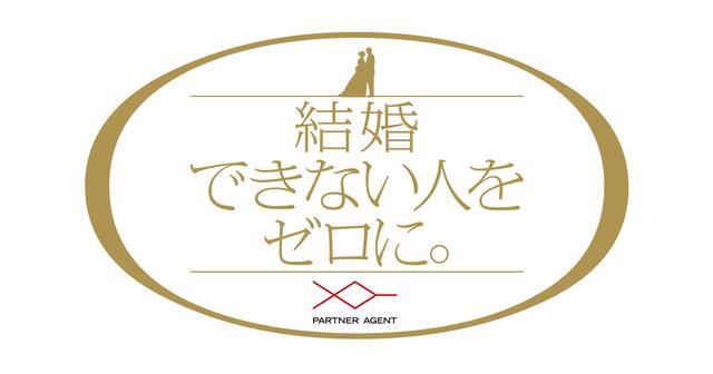 画像: QOM総研|結婚相談所パートナーエージェント【成婚率No.1】