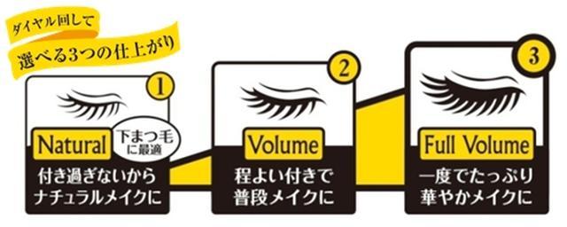 画像2: ヒロインメイクのボリュームコントロールマスカラ、新発売!