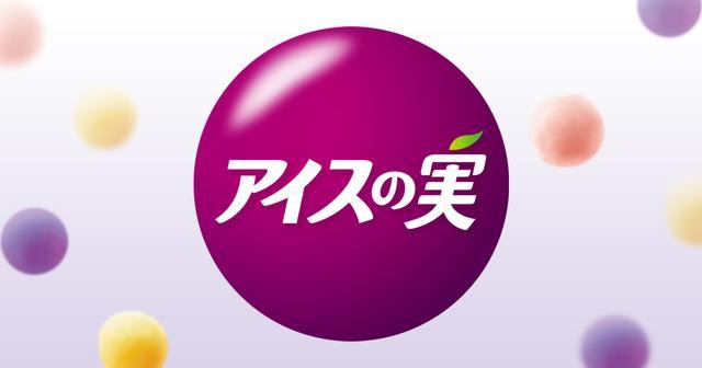 画像: アイスの実【とろける濃厚フルーツ  アイスの実】