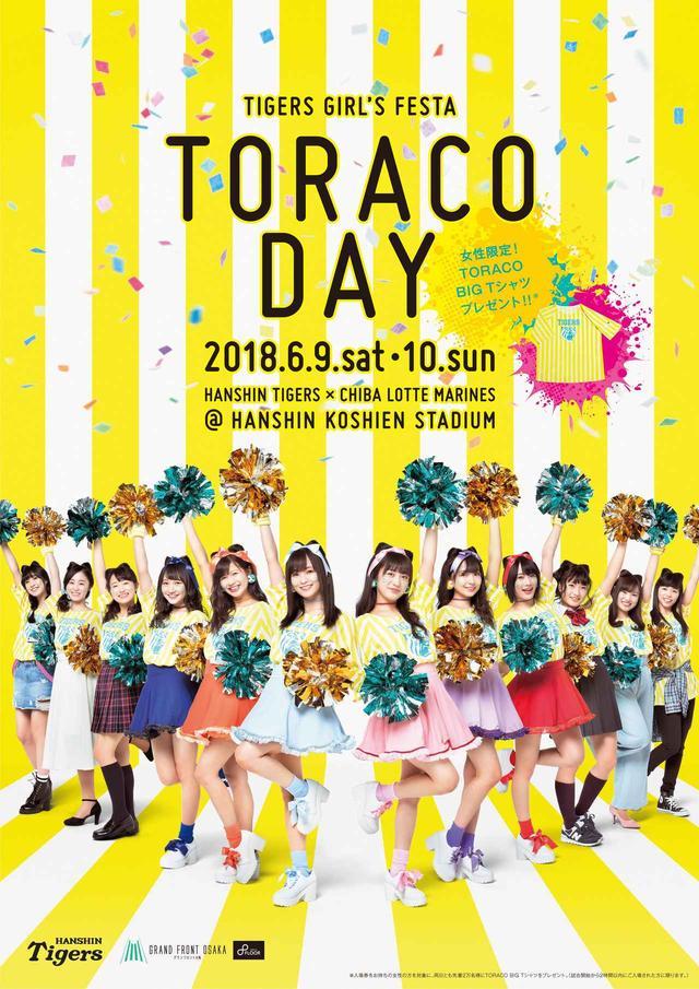 """画像: 2018年の""""TORACO応援隊長""""が決定!"""