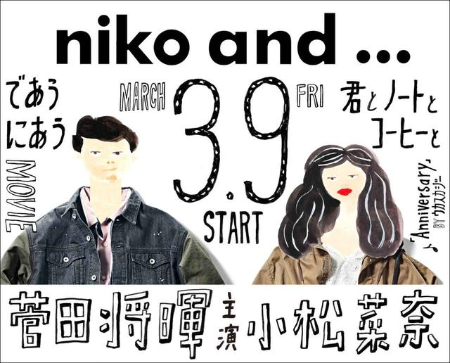 画像1: niko and ... 2018年ブランドアンバサダーに菅田将暉さんと小松菜奈さんの起用が決定!
