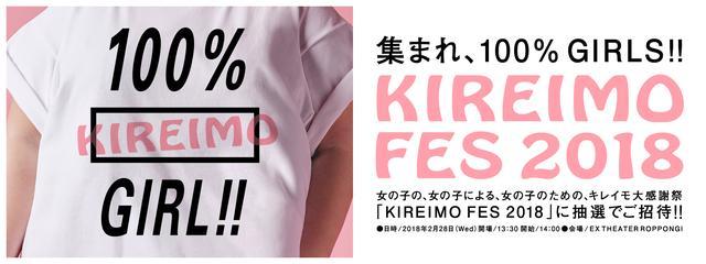 画像: キレイモ 100% GIRLS!!(100%ガールズ)年に1度のキレイモ主催の大感謝祭 『KIREIMO FES 2018』にご招待!