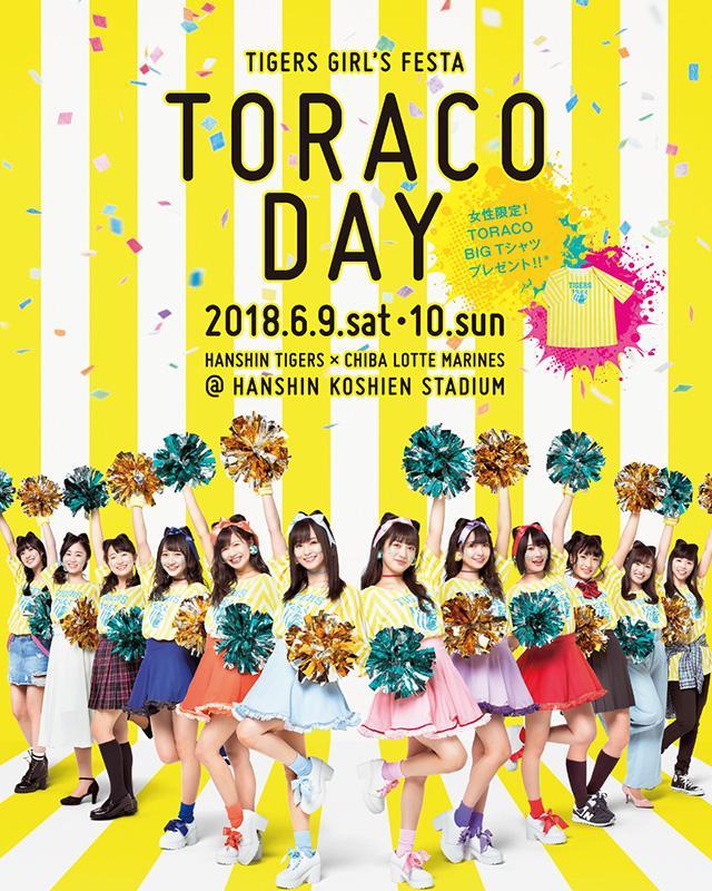 画像: TORACO|阪神タイガース公式サイト