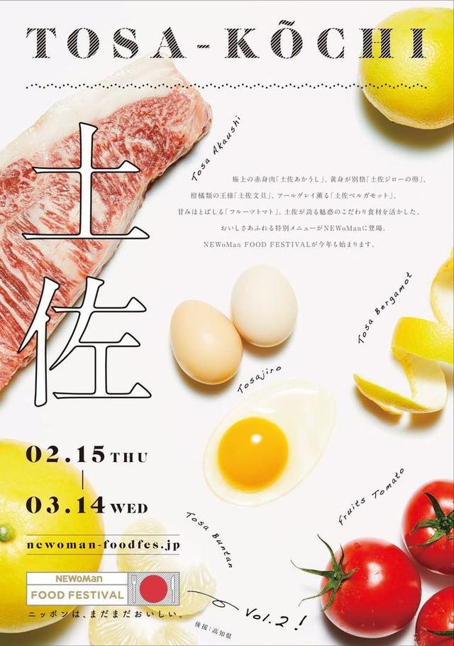 画像2: ココルミネストア&AKOMEYA TOKYOでも高知のうまいもの食材を展開!