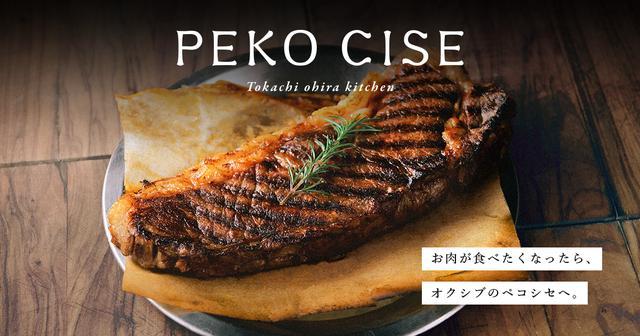 画像: PEKO CISE