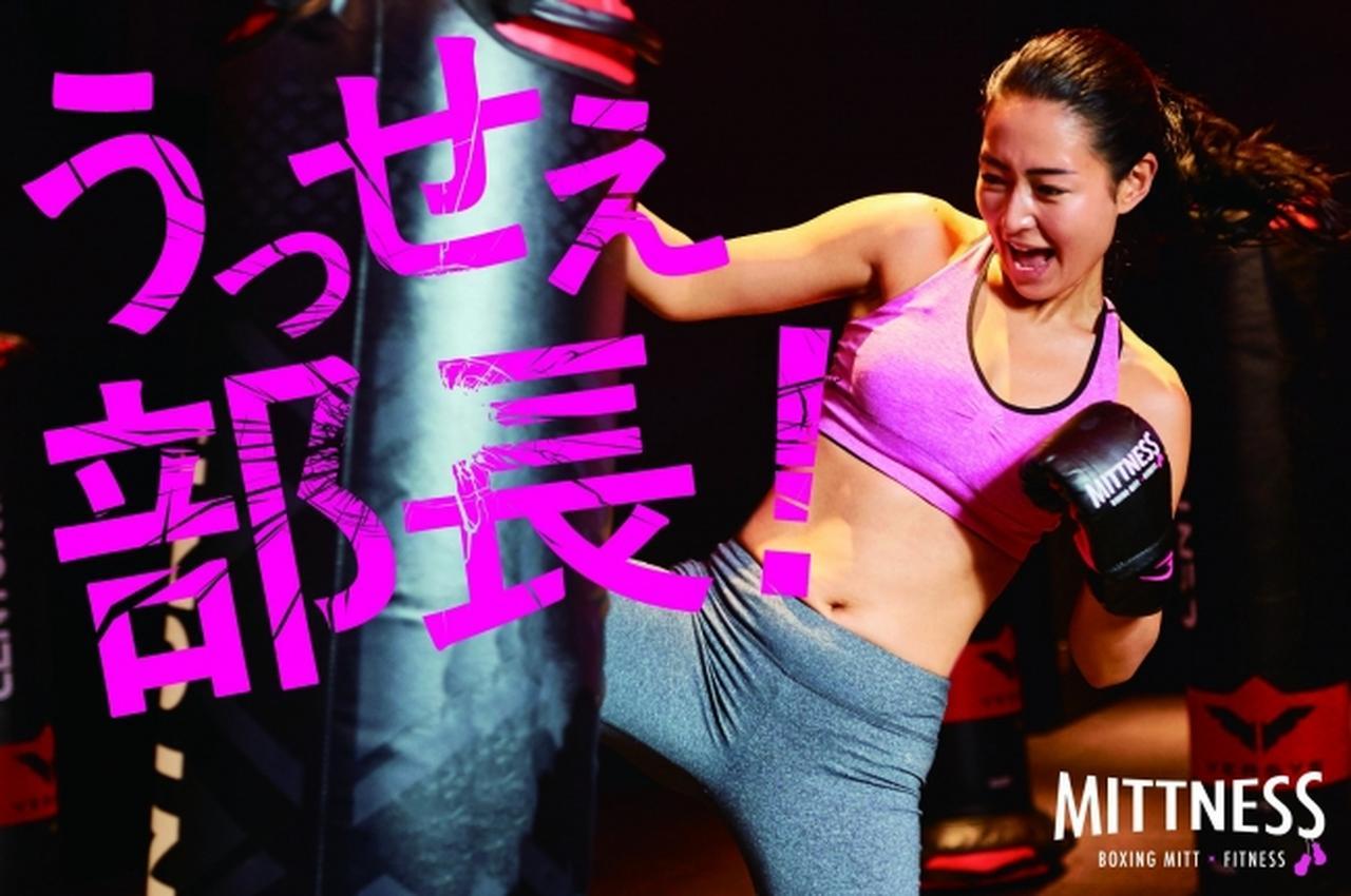 画像: 女性専用キックボクササイズスタジオ『MITTNESS』が3号店となる渋谷店3月オープン!