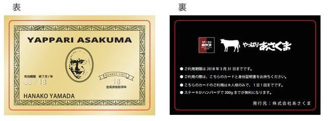 画像: 3等:ゴールドカード【ステーキかハンバーグ300g迄 1か月無料】