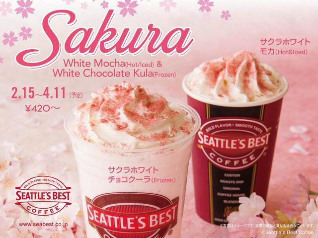画像: シアトルズベストコーヒーに『サクラホワイトモカ』『サクラホワイトチョコクーラ』が期間限定新登場!