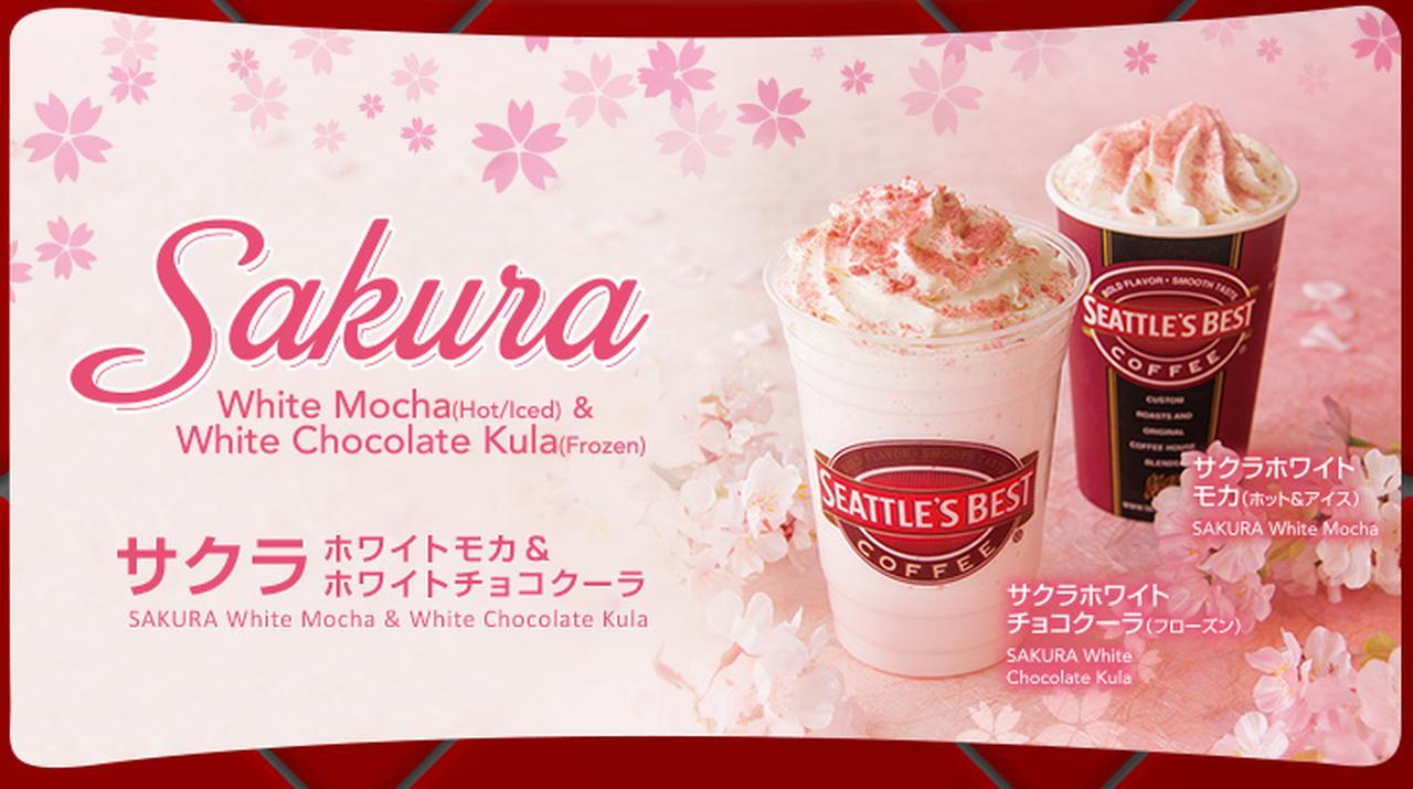 画像: Seattle's Best Coffee Japan