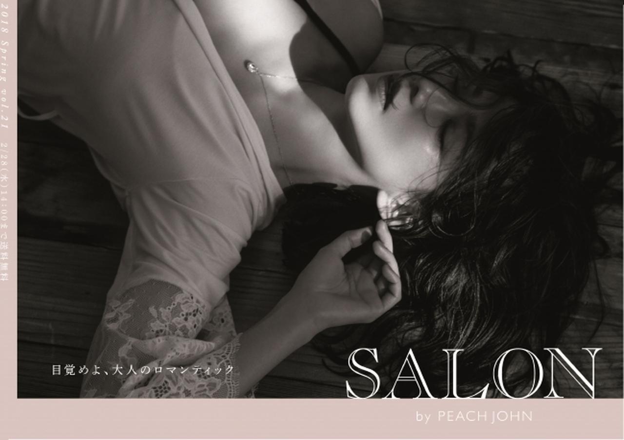画像: 洗練された大人の女の魅力。優木まおみがまとう『SALON by PEACH JOHN』の春新作