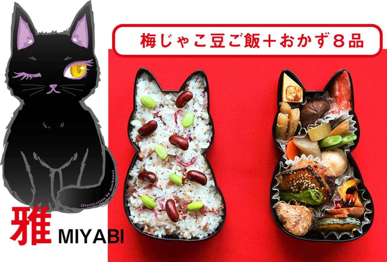 画像4: 猫好きさんのモチベーションが最も上がる日!
