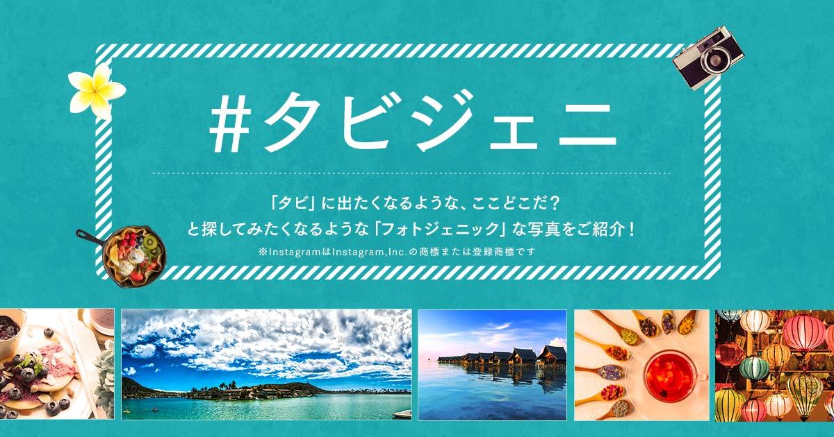 画像: タビジェニ 日本旅行公式instagram 日本旅行