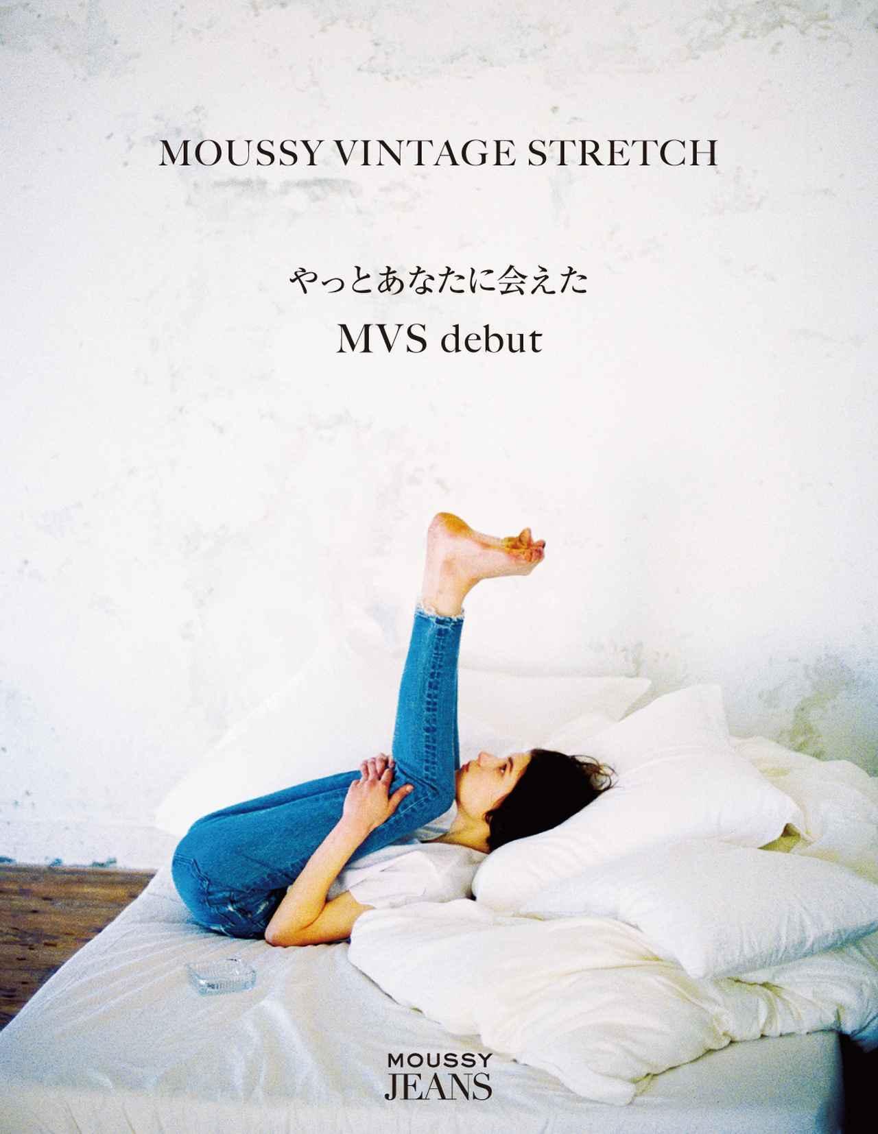 画像: 世界にファンを有し、そのクオリティの高さに定評のあるMOUSSYのジーンズ。