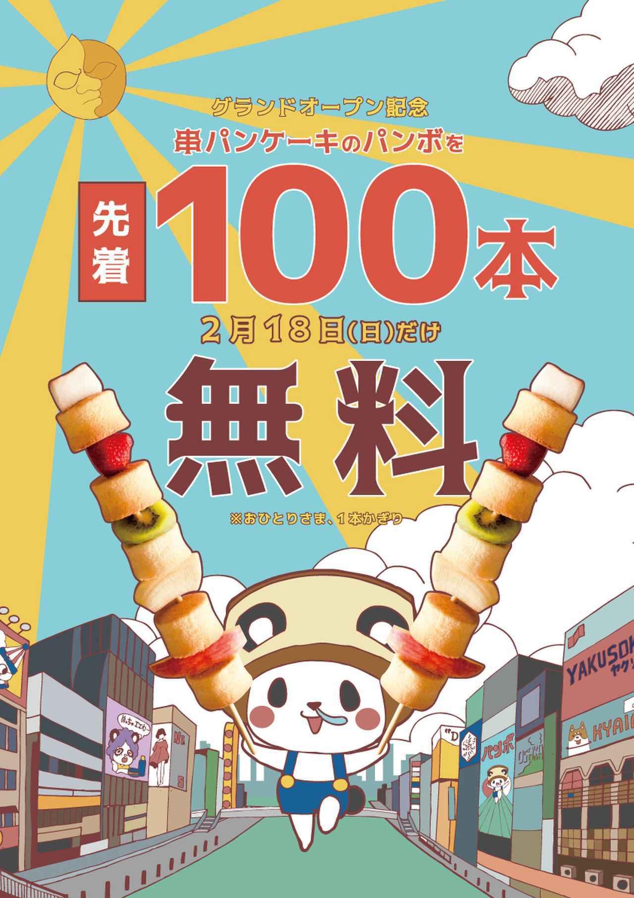 画像1: オープン記念!先着100本無料サービス!