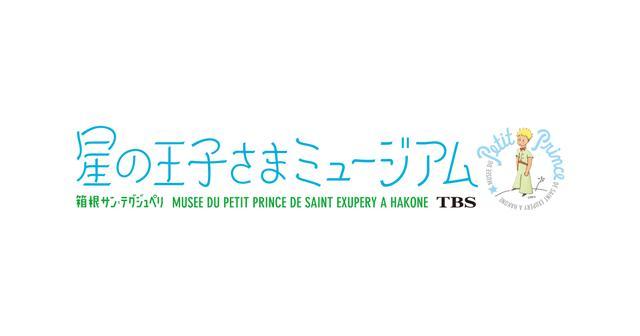 画像: 「星の王子さまミュージアム 箱根サン=テグジュペリ」