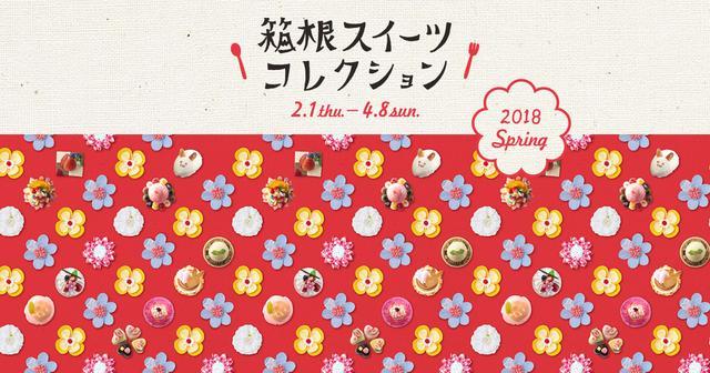 画像: 箱根スイーツコレクション2018春