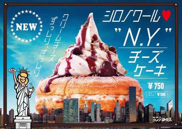 画像: デニッシュパンにマッチする、クリームチーズ×ソフトクリームの癖になるなめらかさ!