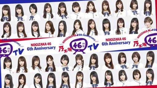 画像: 乃木坂46分TV(アーカイブ)