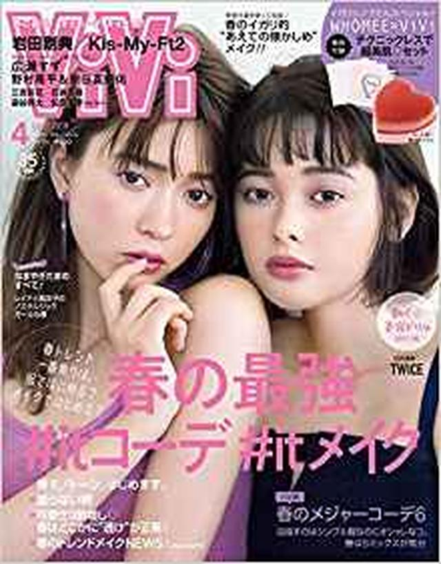 画像: ViVi 2018年4月号【雑誌】 | |本 | 通販 | Amazon