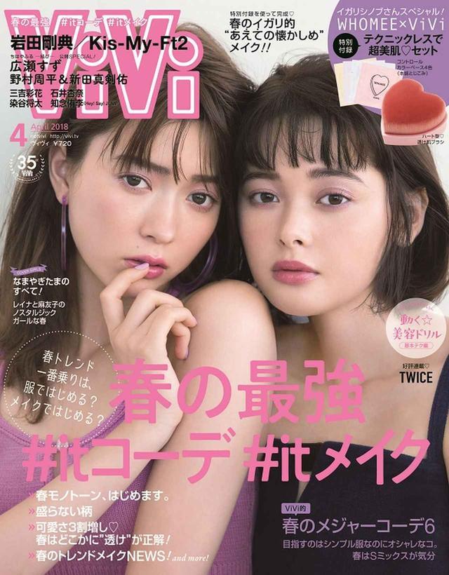 画像3: ViVi4月号は超豪華!広瀬すず、野村周平&新田真剣佑の「ちはやふる特集」