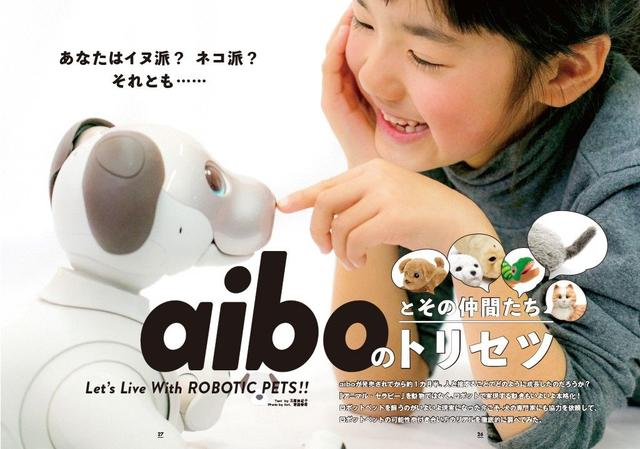 画像: [特集] あなたはイヌ派? ネコ派? それとも…… aiboとその仲間たちのトリセツ aiboが発売されてから約1カ月半。人と接することでどのように成長したのだろうか?「アニマル・セラピー」を動物ではなくロボットで実現する動きもいよいよ本格化!ロボットペットを飼うのがいよいよ現実になった今こそ、犬の専門家にも協力を依頼して、ロボットペットの可能性や付き合い方のリアルを徹底的に調べてみた。