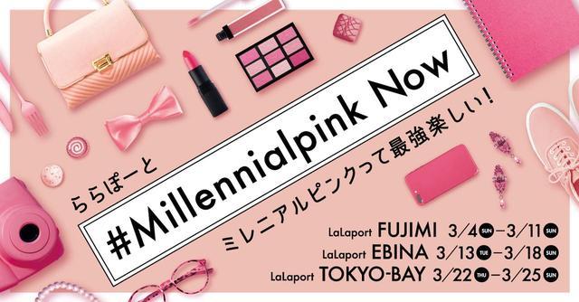画像: ミレニアル世代に大人気のスタイリッシュなピンク「ミレニアルピンク」に染まる!