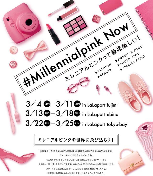画像: ららぽーと富士見 #Millennialpink Now | 三井ショッピングパーク