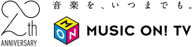 画像: MUSIC ON! TV(エムオン!)- アーティスト特番やライブ、最新ミュージックビデオ、MV特集などをオンエアする音楽チャンネル