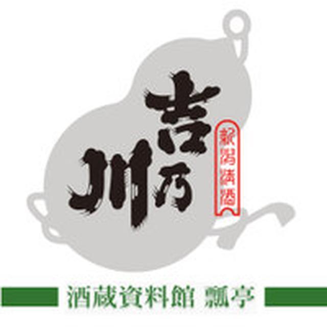 画像: 【楽天市場】新潟の地酒・吉乃川(よしのがわ)専門店。蔵元直送でお届けいたします。:酒蔵資料館 瓢亭[トップページ]