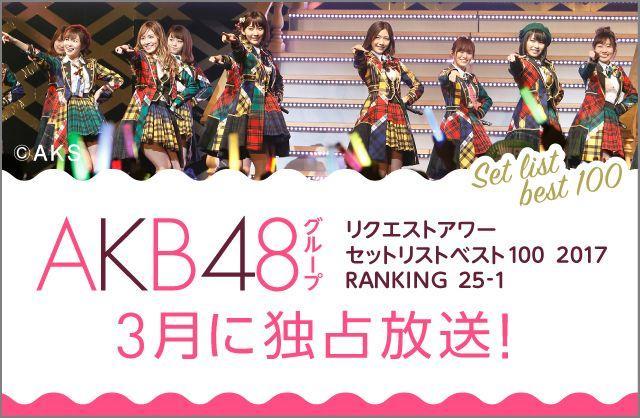 画像: 「AKB48グループリクエストアワー セットリストベスト100 2017」 25位から1位を独占放送!