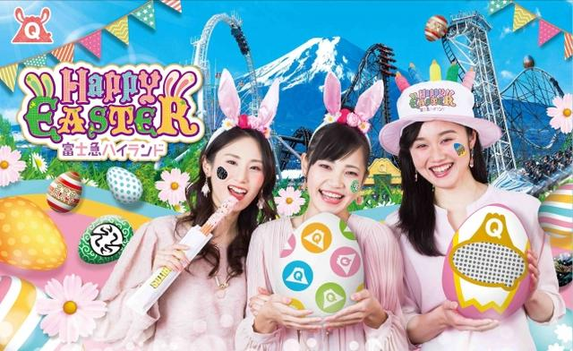 画像1: 富士急ハイランドエリアがカラフルに!「FUJI-Q Happy Easter」開催