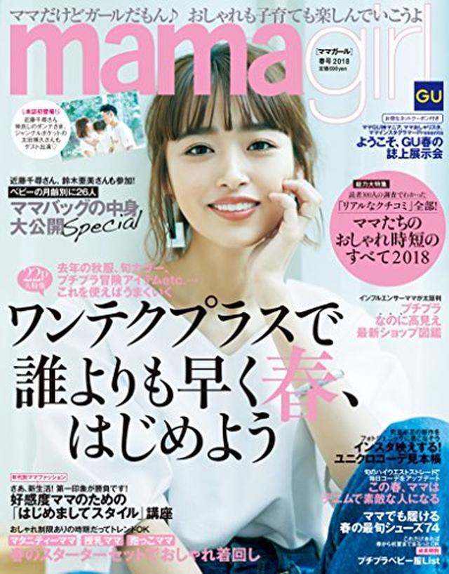 画像: mamagirl (ママガール) 2018年 04月号 [雑誌] | |本 | 通販 | Amazon