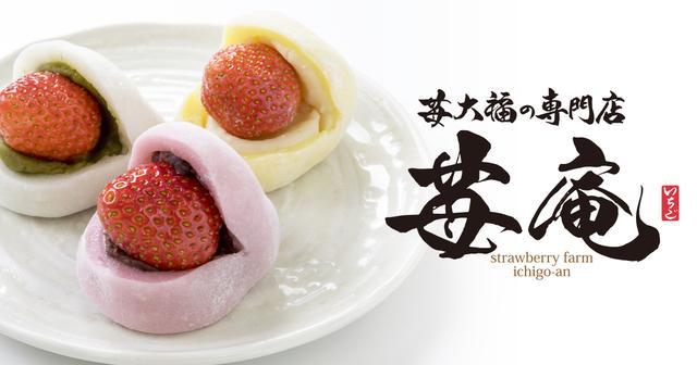 画像: 苺庵 | こだわりの苺を使用した苺大福専門店