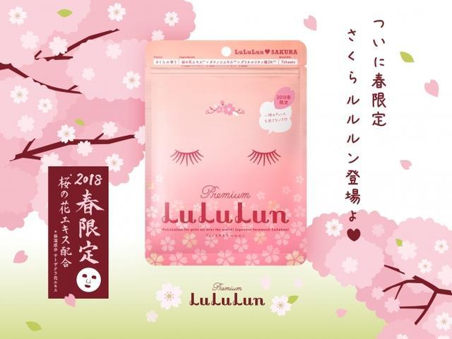 """画像: 【春限定】『ルルルン』フェイスマスクから""""さくらの香り""""登場"""