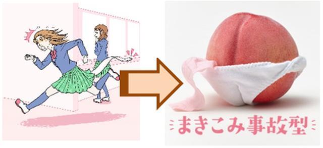 画像: ■トイレから出た時 まきこみ事故型 斬新なデザインパンツが完成。急いでトイレを済ませた後によく食らう。